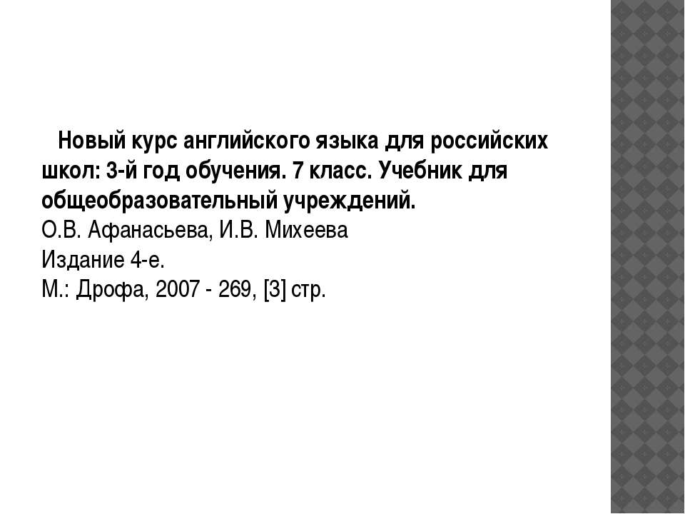 Новый курс английского языка для российских школ: 3-й год обучения. 7 класс. ...