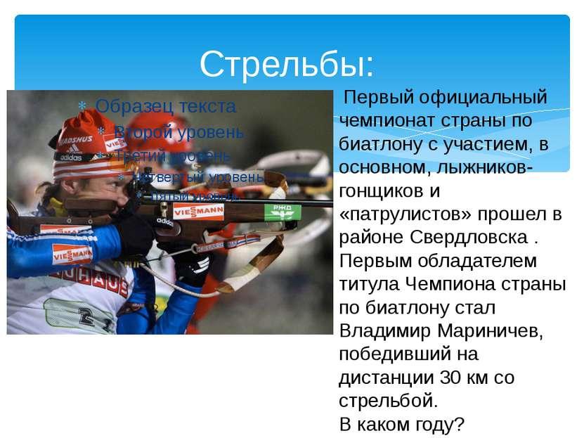 Стрельбы: Первый официальный чемпионат страны по биатлону с участием, в основ...
