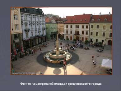 Фонтан на центральной площади средневекового города