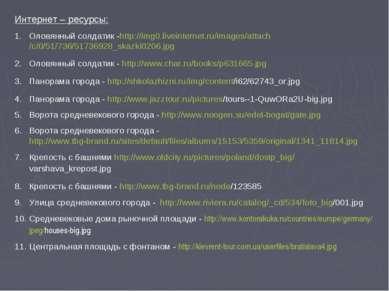 Интернет – ресурсы: Оловянный солдатик -http://img0.liveinternet.ru/images/at...