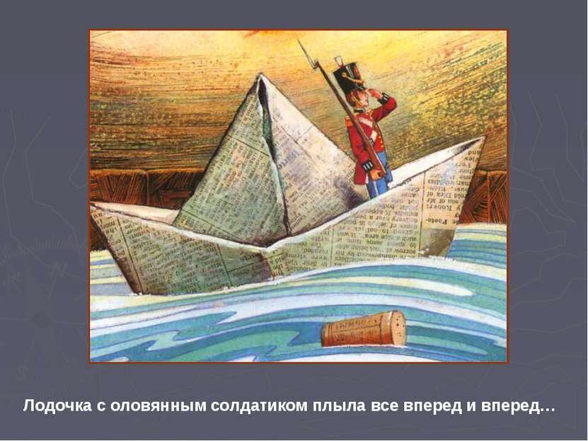 Лодочка с оловянным солдатиком плыла все вперед и вперед…