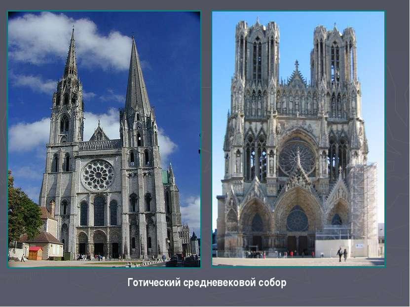 Готический средневековой собор