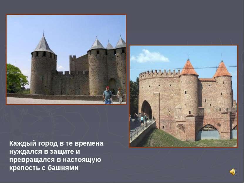 Каждый город в те времена нуждался в защите и превращался в настоящую крепост...