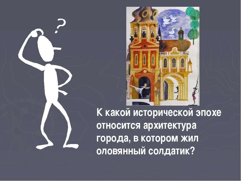 К какой исторической эпохе относится архитектура города, в котором жил оловян...