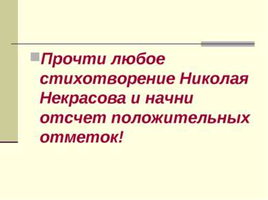Прочти любое стихотворение Николая Некрасова и начни отсчет положительных отм...