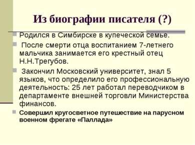 Из биографии писателя (?) Родился в Симбирске в купеческой семье. После смерт...