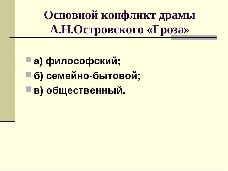 Основной конфликт драмы А.Н.Островского «Гроза» а) философский; б) семейно-бы...