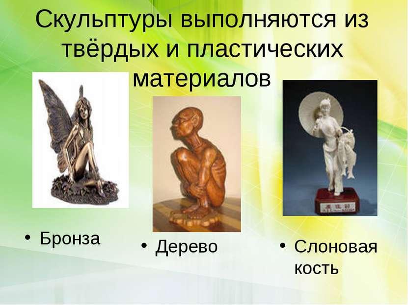 Скульптуры выполняются из твёрдых и пластических материалов Слоновая кость Де...