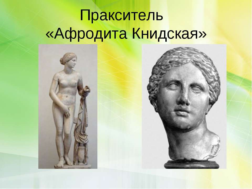 Пракситель «Афродита Книдская»
