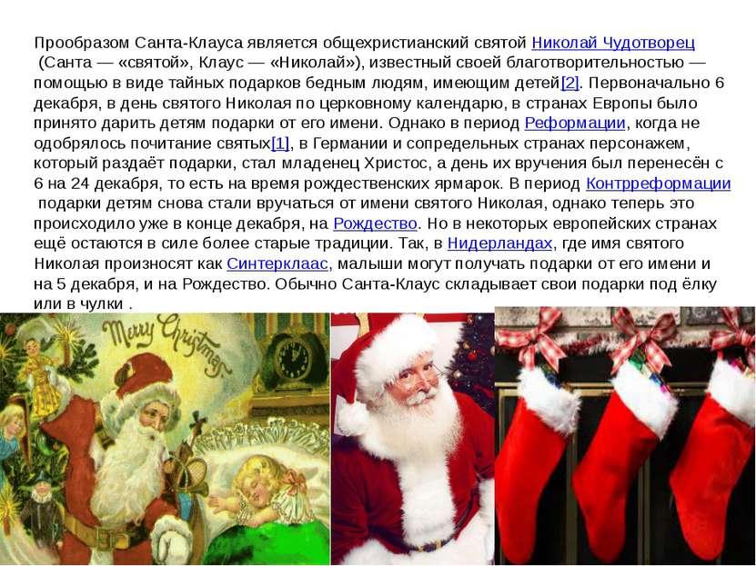 Прообразом Санта-Клауса является общехристианский святойНиколай Чудотворец(...