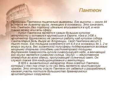 Пропорции Пантеона тщательно выверены. Его высота — около 44 м, таков же диам...
