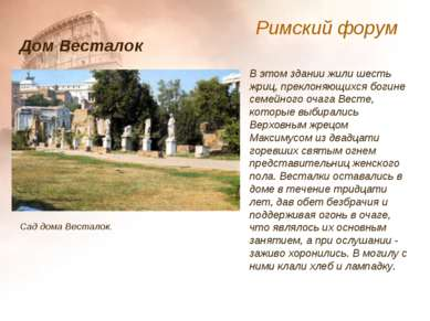 Римский форум В этом здании жили шесть жриц, преклоняющихся богине семейного ...