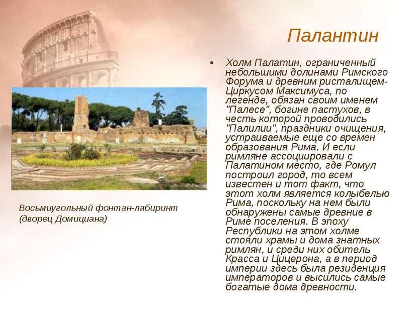 Холм Палатин, ограниченный небольшими долинами Римского Форума и древним рист...