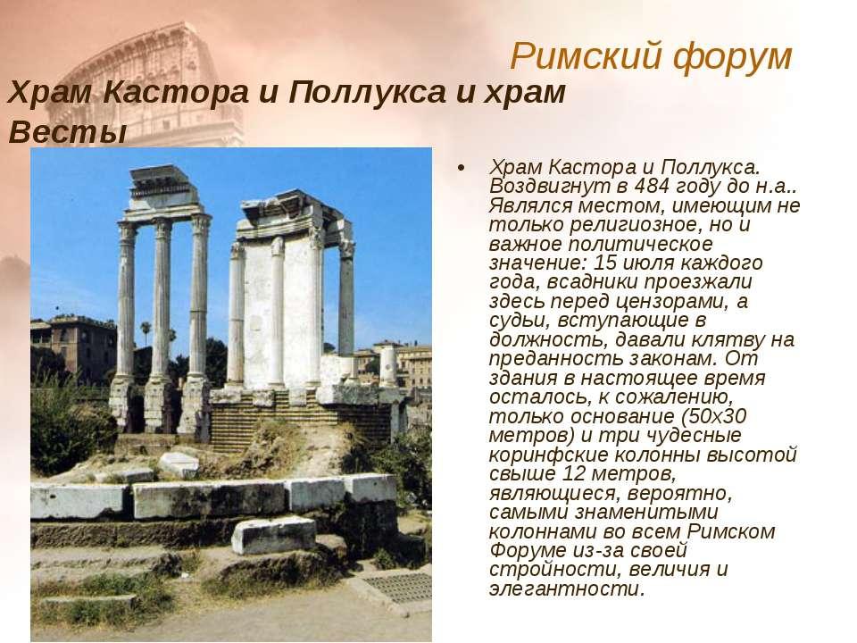 Храм Кастора и Поллукса. Воздвигнут в 484 году до н.а.. Являлся местом, имеющ...