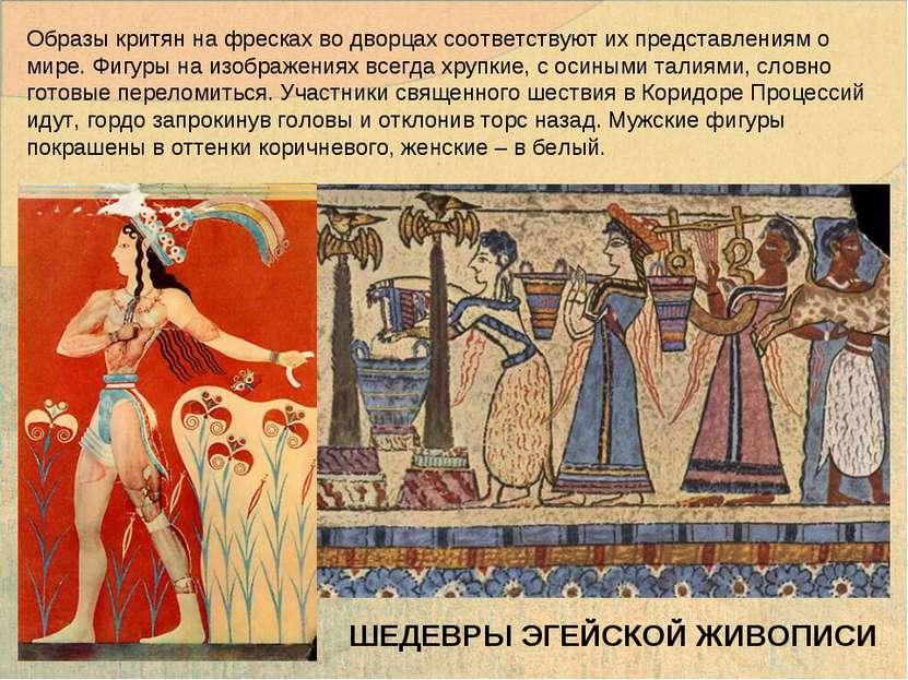 Образы критян на фресках во дворцах соответствуют их представлениям о мире. Ф...