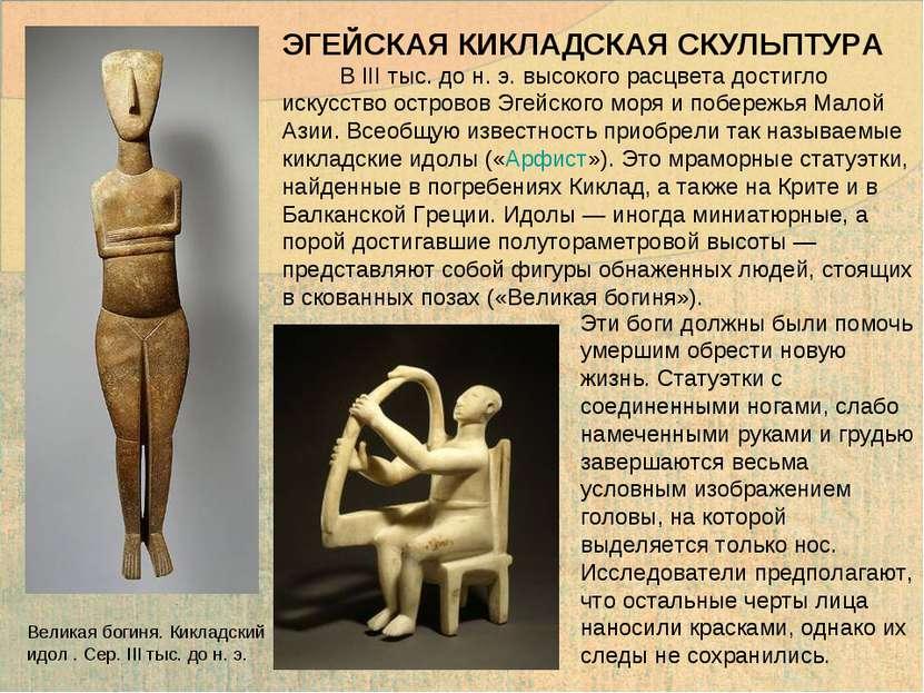 В III тыс. до н. э. высокого расцвета достигло искусство островов Эг...