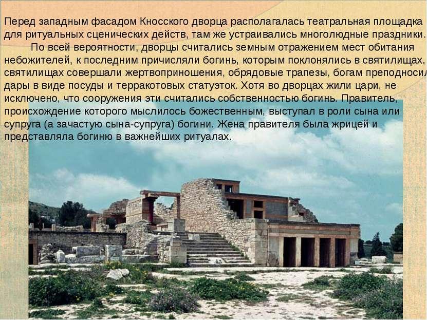 Перед западным фасадом Кносского дворца располагалась театральная площадка дл...