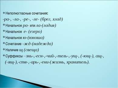Неполногласные сочетания: -ра-, -ла-, -ре-, -ле- (брег, хлад) Начальное ра- и...