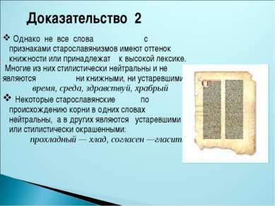 Однако не все слова с признаками старославянизмов имеют оттенок книжности или...