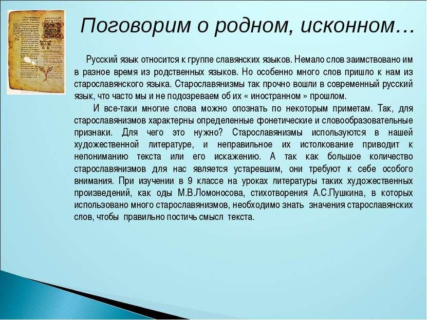 Поговорим о родном, исконном… Русский язык относится к группе славянских язык...