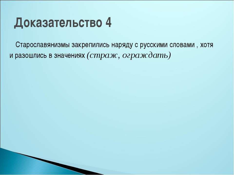 Старославянизмы закрепились наряду с русскими словами , хотя и разошлись в зн...