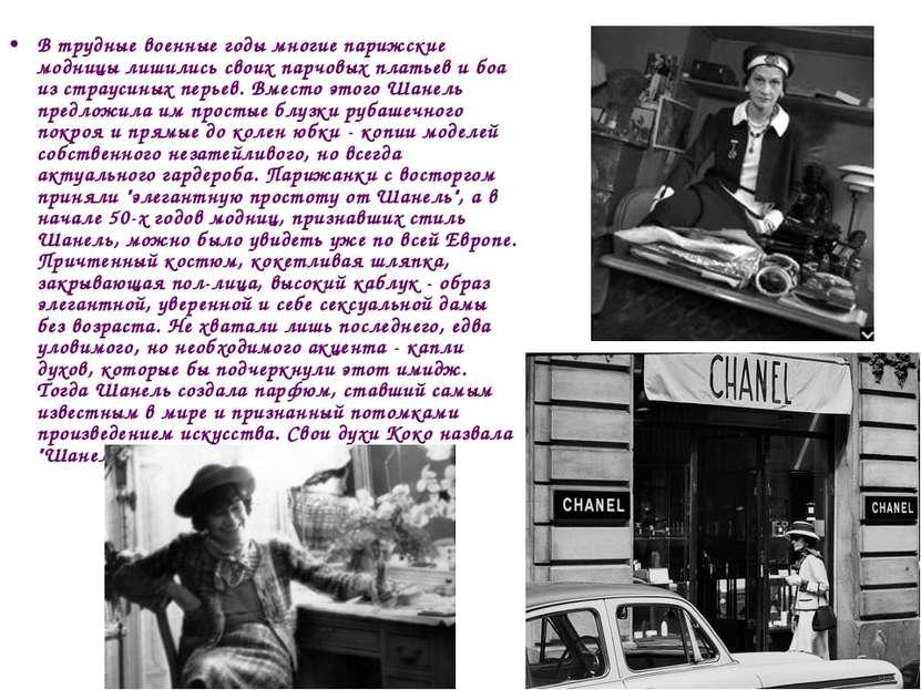 В трудные военные годы многие парижские модницы лишились своих парчовых плать...
