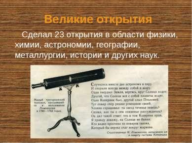 Великие открытия Сделал 23 открытия в области физики, химии, астрономии, геог...