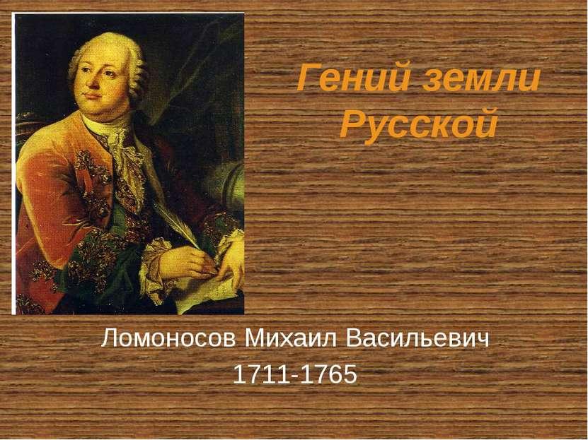 Гений земли Русской Ломоносов Михаил Васильевич 1711-1765