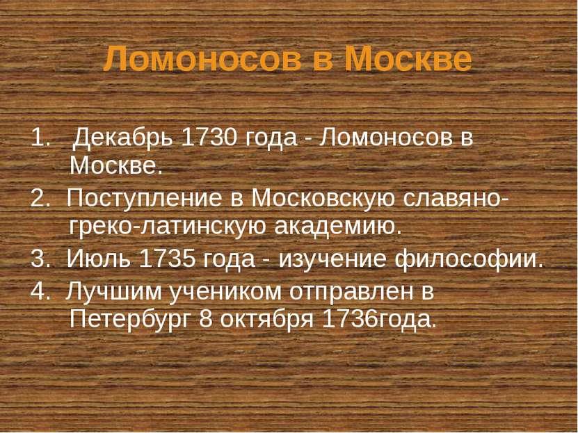 Ломоносов в Москве 1. Декабрь 1730 года - Ломоносов в Москве. 2. Поступление ...