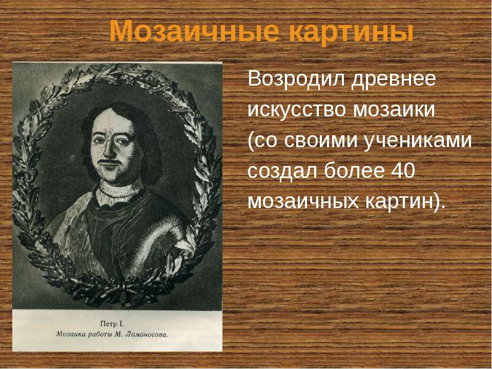 Мозаичные картины Возродил древнее искусство мозаики (со своими учениками соз...