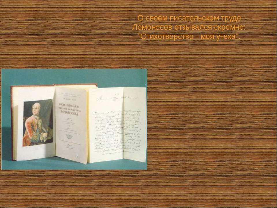 """О своём писательском труде Ломоносов отзывался скромно: """"Стихотворство - моя ..."""