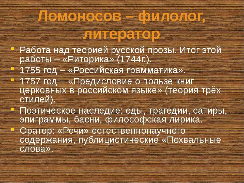 Ломоносов – филолог, литератор Работа над теорией русской прозы. Итог этой ра...