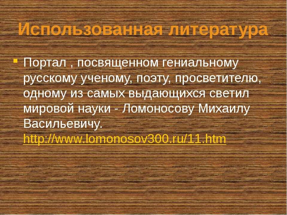 Использованная литература Портал , посвященном гениальному русскому ученому, ...