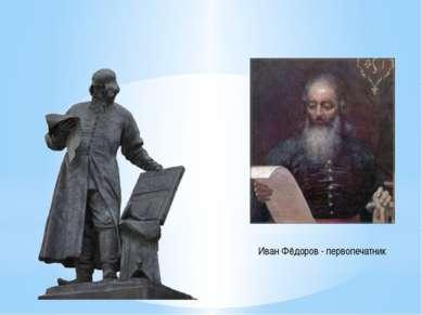 Иван Фёдоров - первопечатник