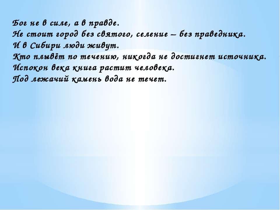 Бог не в силе, а в правде. Не стоит город без святого, селение – без праведни...