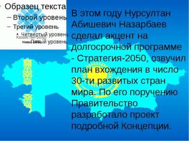 В этом году Нурсултан Абишевич Назарбаев сделал акцент на долгосрочной програ...