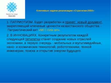 Ключевые задачи реализации «Стратегии-2050» 1. ПАТРИОТИЗМ. Будет разработан и...