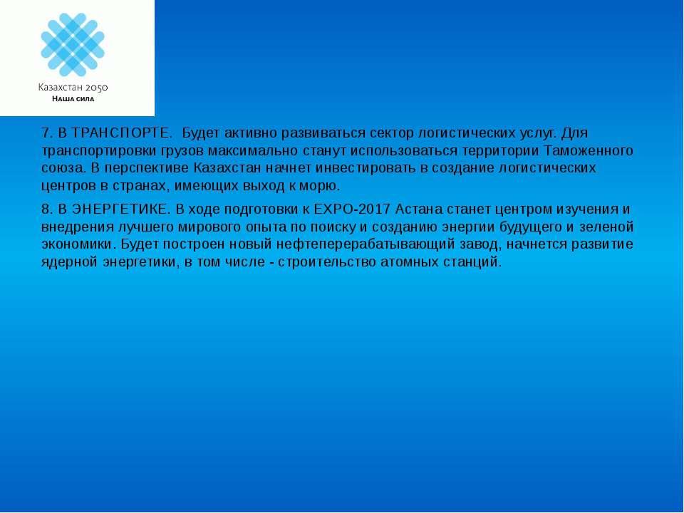 7. В ТРАНСПОРТЕ. Будет активно развиваться сектор логистических услуг. Для т...