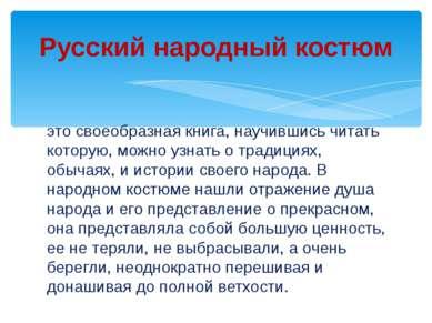 Русский народный костюм это своеобразная книга, научившись читать которую, мо...