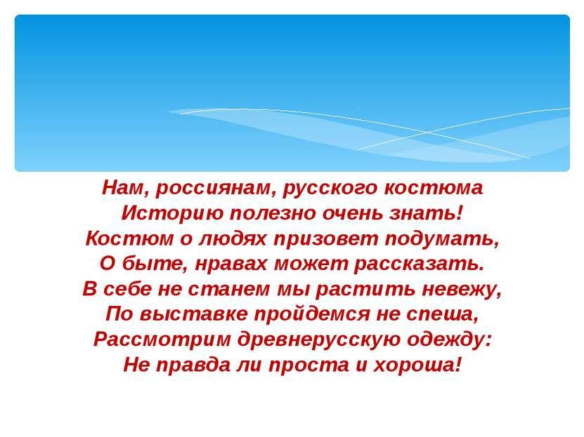 Нам, россиянам, русского костюма Историю полезно очень знать! Костюм о людях ...