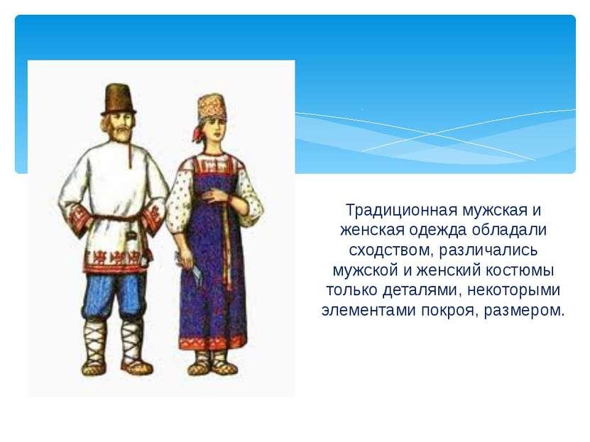 Традиционная мужская и женская одежда обладали сходством, различались мужской...