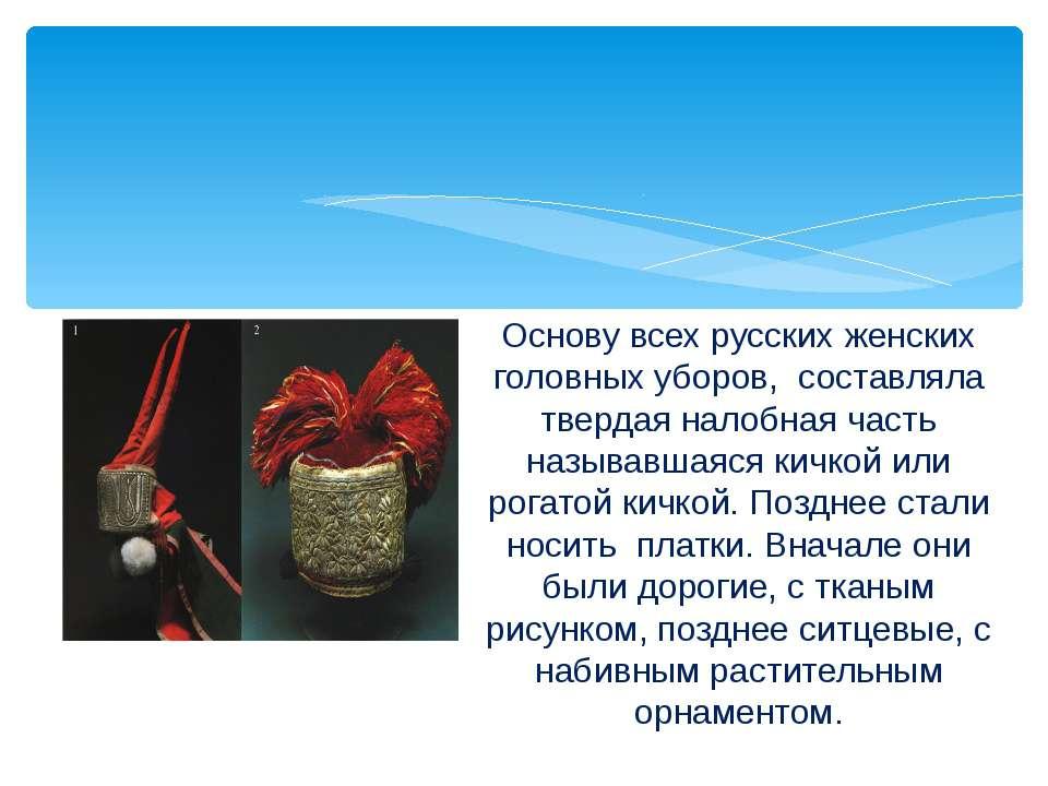 Основу всех русских женских головных уборов, составляла твердая налобная част...