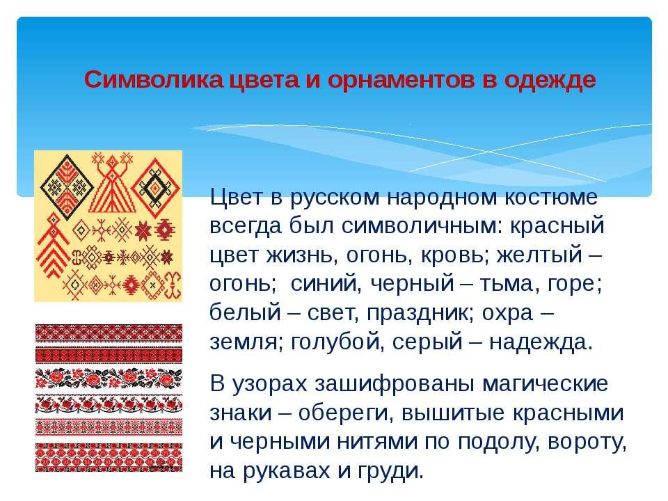 Цвет в русском народном костюме всегда был символичным: красный цвет жизнь, о...