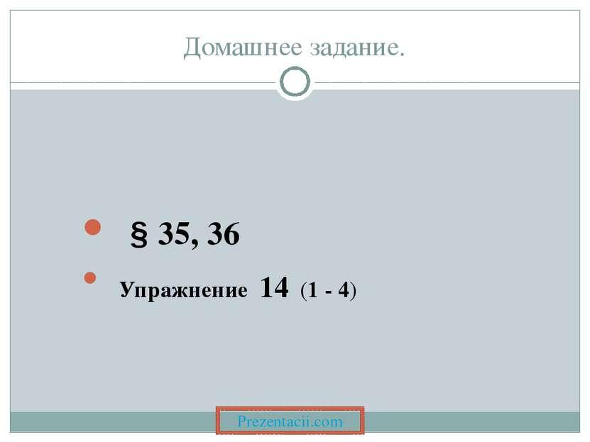 Домашнее задание. § 35, 36 Упражнение 14 (1 - 4) Prezentacii.com