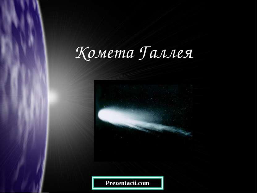 Комета Галлея Prezentacii.com