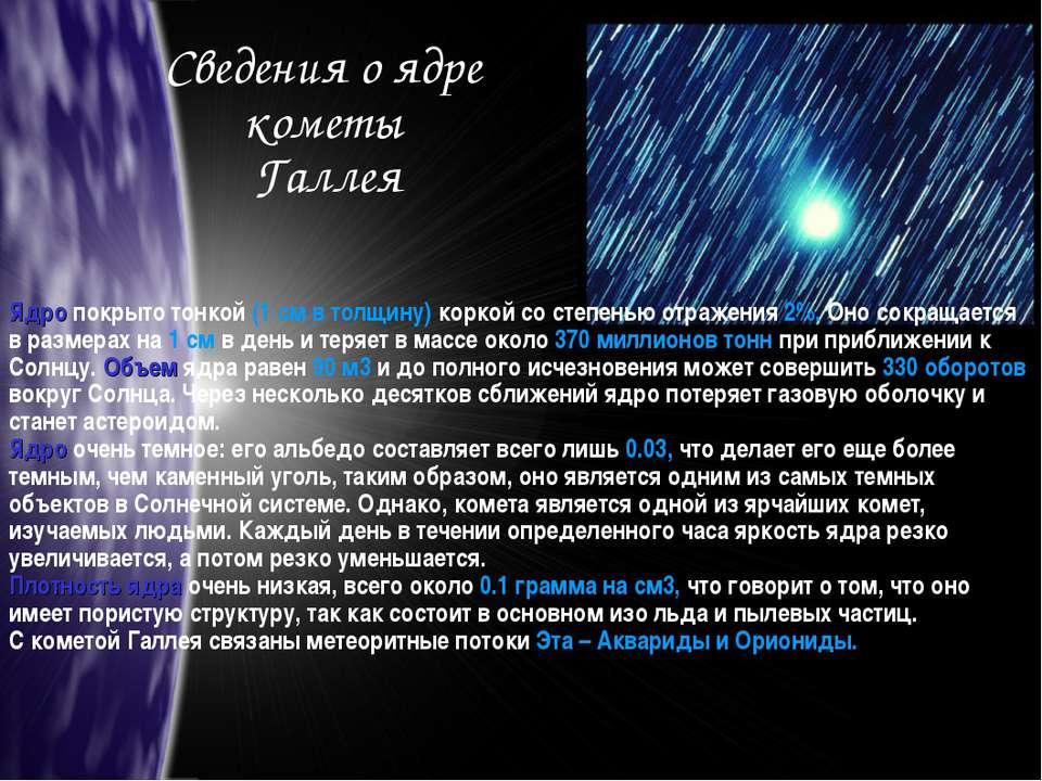 Сведения о ядре кометы Галлея Ядро покрыто тонкой (1 см в толщину) коркой со ...