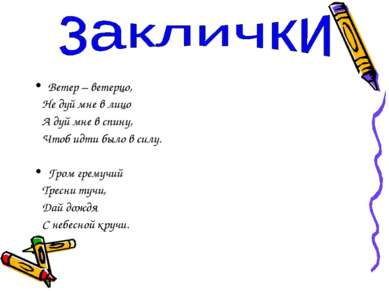 Ветер – ветерцо, Не дуй мне в лицо А дуй мне в спину, Чтоб идти было в силу. ...