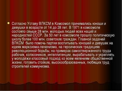 Согласно Уставу ВЛКСМ в Комсомол принимались юноши и девушки в возрасте от 14...