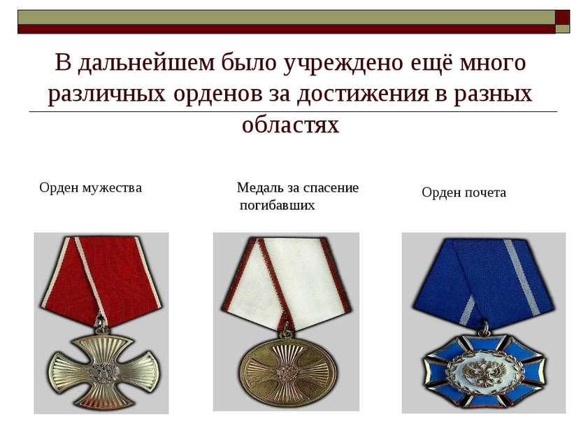 В дальнейшем было учреждено ещё много различных орденов за достижения в разны...