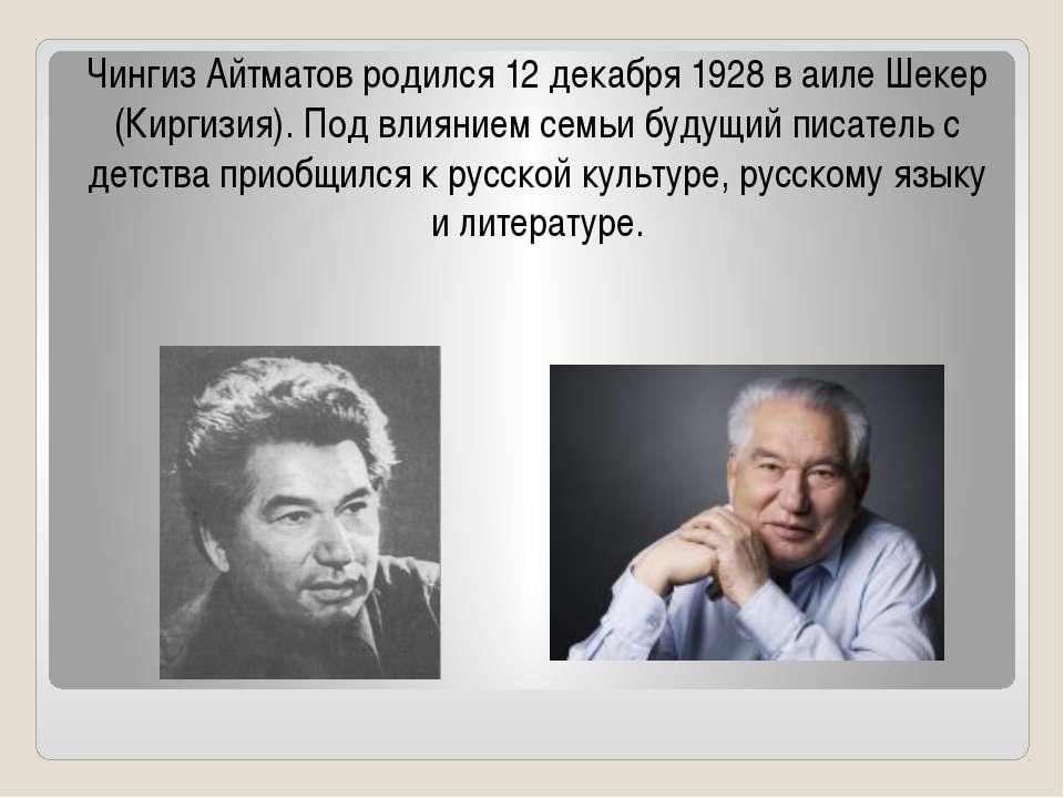 Чингиз Айтматов родился 12 декабря 1928 в аиле Шекер (Киргизия). Под влиянием...
